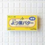 よつ葉減塩バター 150g