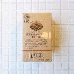 農薬を使わずに育てた紅茶 (ティーバッグ) 20袋