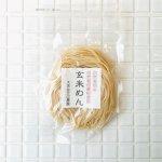 玄米めん 100g