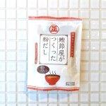 鰹節屋が作った粉だし 30g(5g×6本)