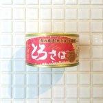 とろさば味噌煮缶 180g