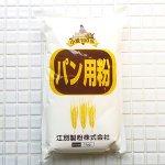 北海道産パン用粉 1k