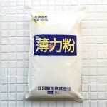 北海道産薄力粉 1k