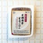 小豆入り有機活性発芽玄米ご飯 160g