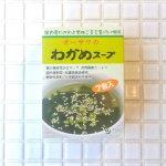 わかめスープ 45.5g(6.5g×7p)