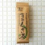 有機くき茶 200g