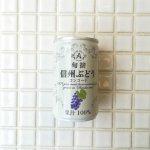 ぶどうジュース・赤 160g