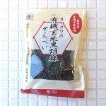 有機玄米黒ごませんべい 60g
