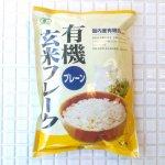 有機玄米フレーク(プレーン)150g