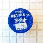 生乳100%ヨーグルト 90g