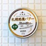札幌酪農醗酵バター 200g