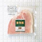 放牧豚モモスライス (1.5mm厚)【冷凍品】 200g