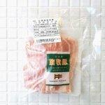 放牧豚バラスライス(2.5mm厚)【冷凍品】 200g