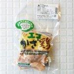 エコかざ鶏手羽元 【冷凍品】 300g