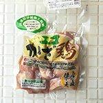 鶏砂肝 【冷凍品】 300g