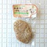 鉄板焼き八甲鴨ハンバーグ(調理済み) 160g(1個)