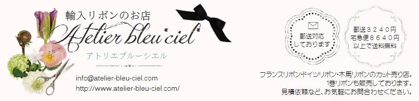 輸入リボン フランスリボン:フォンタネル(FONTANEL)社 ドイツ mokuba ワイヤーリボンのお店アトリエブルーシエル
