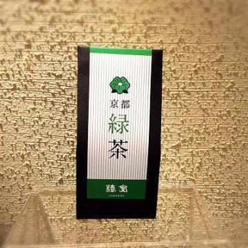【ティーバッグ】京都緑茶