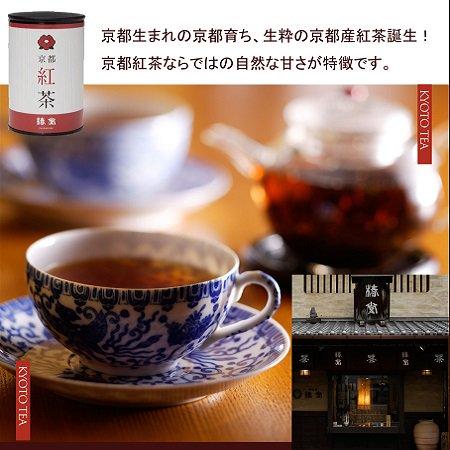 【リーフ缶入】京都紅茶