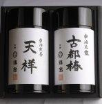 宇治茶セット  【千】
