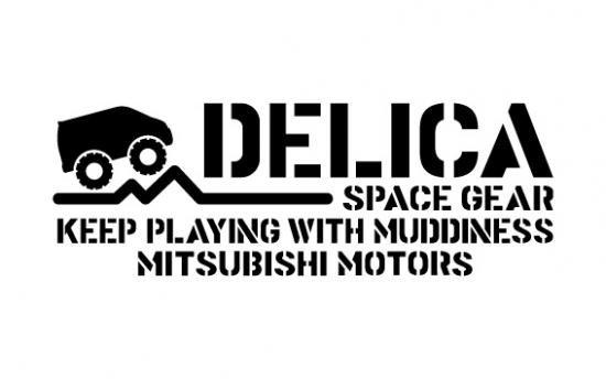 ステンシル風ステッカー『デリカスペースギアで遊びまくれ!!』