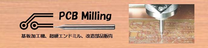 PCBミリング-基板加工機・超硬エンドミル・改造部品販売-