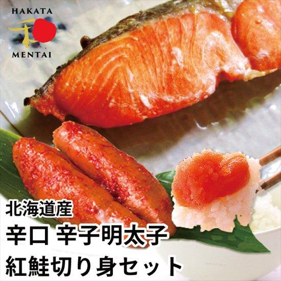 辛子明太子&紅鮭詰合せ