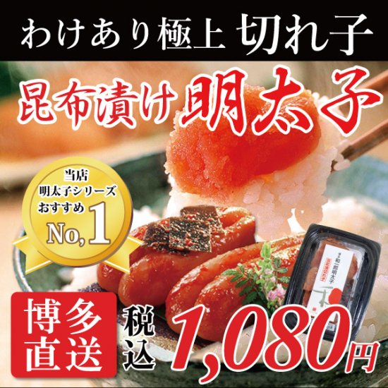 無着色 昆布漬け切れ子(パック入) 130g
