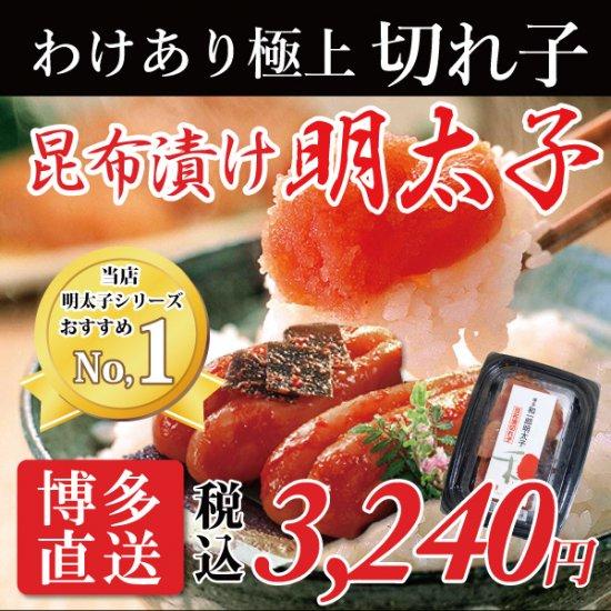 無着色 昆布漬切れ子(パック入) 390g