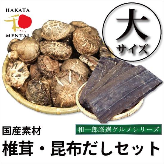 椎茸・昆布だしセット-50