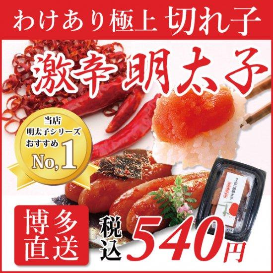 無着色 超辛口・激辛切れ子(パック入) 75g