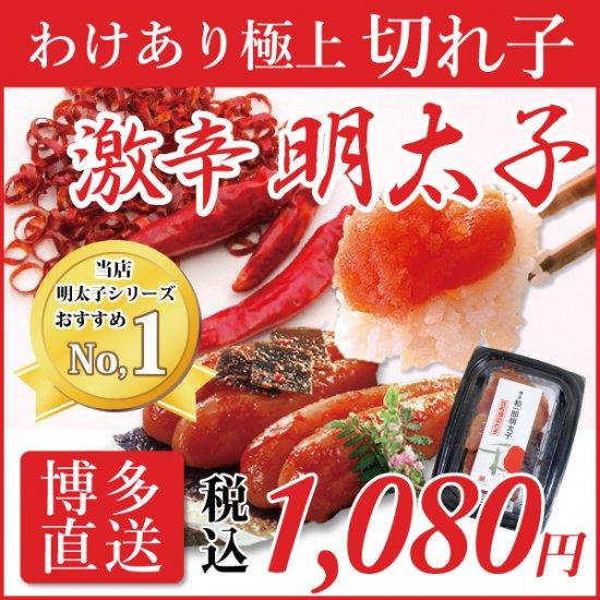 無着色 超辛口・激辛切れ子(パック入) 150g