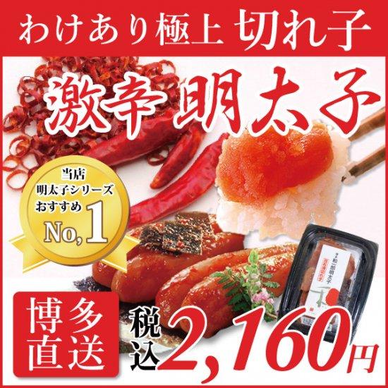 無着色 超辛口・激辛切れ子(パック入) 300g