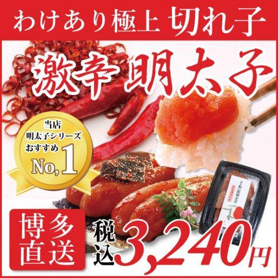無着色 超辛口・激辛切れ子(パック入) 450g