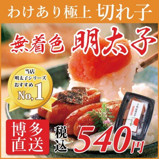 無着色 辛口オリジナル切れ子(パック入) 75g
