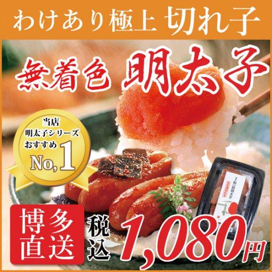 無着色 辛口オリジナル切れ子(パック入) 150g