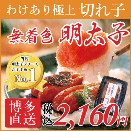 無着色 辛口オリジナル切れ子(パック入) 300g