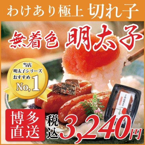 無着色 辛口オリジナル切れ子(パック入) 450g