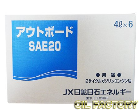 JX アウトボード【2サイクルエンジンオイル】20  4L×6缶(1ケース)