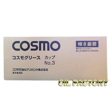 コスモカップグリース【カルシウム系グリース】No.1/No.2/No.3 2.5kg×6缶