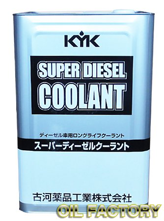 KYK スーパーディーゼルクーラント/LLC【ディーゼル用クーラント】緑色/赤色/青色 18L