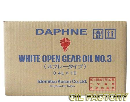 出光 ダフニーホワイトオープンギヤオイルNo.3【開放歯車専用】400mlスプレー×10