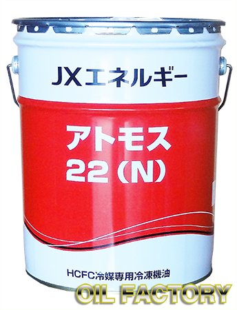JX アトモス(N)【冷凍機油】VG22...
