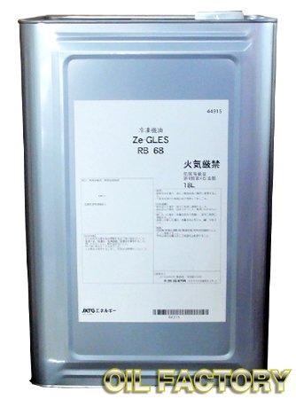 JX Ze-GLES RB【冷凍機油】VG32/...