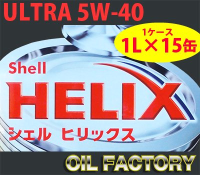 特価商品 シェル ヒリックス ウルトラ【SM-CF】5W-40 1L×15缶
