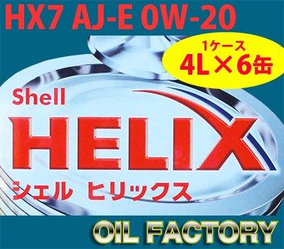 特価商品 シェル ヒリックス HX7 AJ-E【SN GF-5】0W-20 4L×6缶