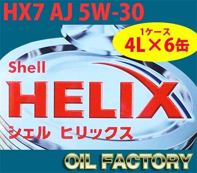 特価商品 シェル ヒリックス HX7 AJ【SN GF-5】5W-30 4L×6缶