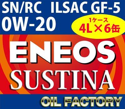 ENEOS プレミアムモーターオイル サスティナ【SN/RC GF-5】0W-20 4L×6缶