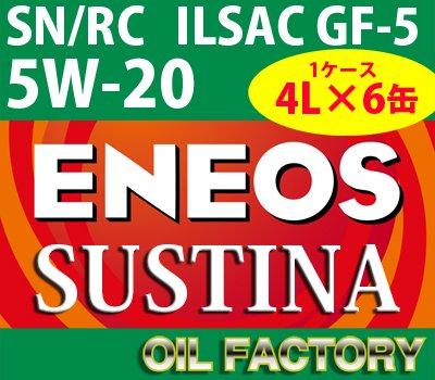 ENEOS プレミアムモーターオイル サスティナ【SN/RC GF-5】5W-20 4L×6缶