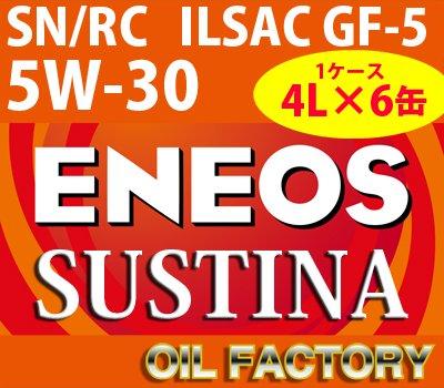 ENEOS プレミアムモーターオイル サスティナ【SN/RC GF-5】5W-30 4L×6缶